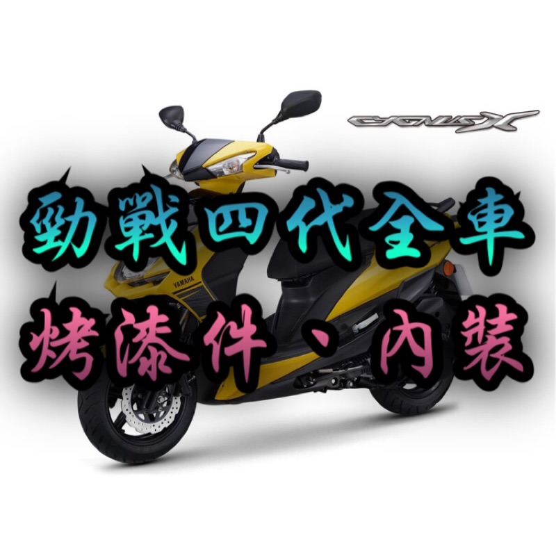 yamaha山葉/勁戰四代全車車殼/全新原廠料件/烤漆件、內裝