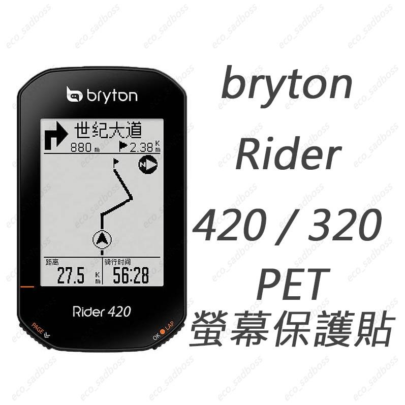 安可車輪 Bryton Rider 420 320 螢幕保護貼 PET保護貼