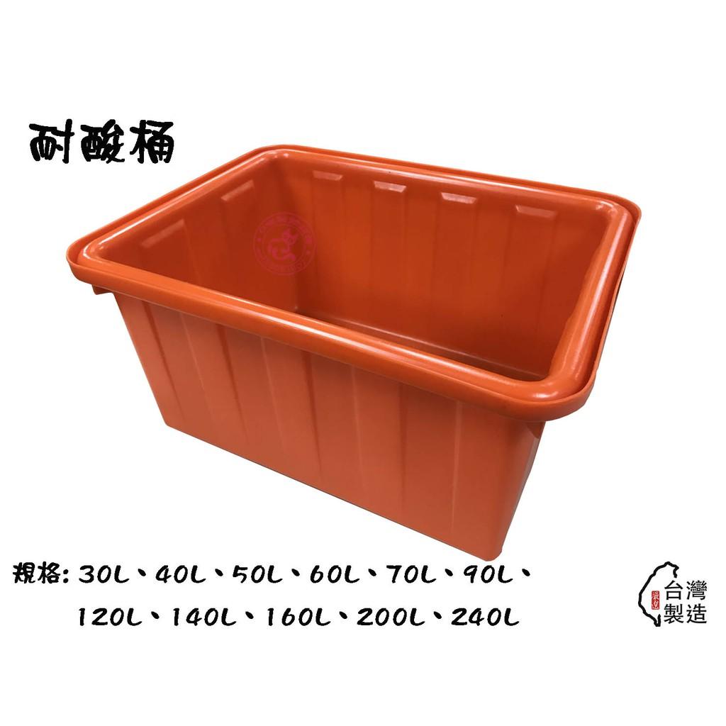 120L~160L 耐酸桶/方型塑膠桶/普力桶/耐衝擊普力桶/橘桶/方形桶/四角桶/四方桶/水產桶/海產桶【Q咪餐飲設備