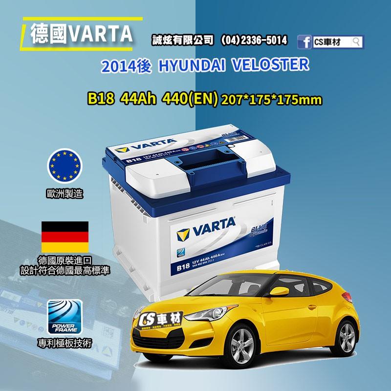 CS車材-VARTA 華達電池 HYUNDAI VELOSTER 14年後 B18 非韓製 代客安裝