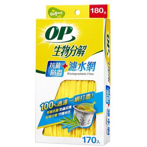 【買一送一】OP 生物分解抗菌防蟲濾水網-170入【愛買】