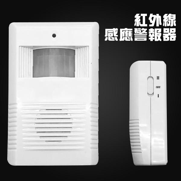 紅外線 迎賓器 感應警報器 自動感應門鈴 來客門鈴 防盜器 來客報知 防盜門鈴