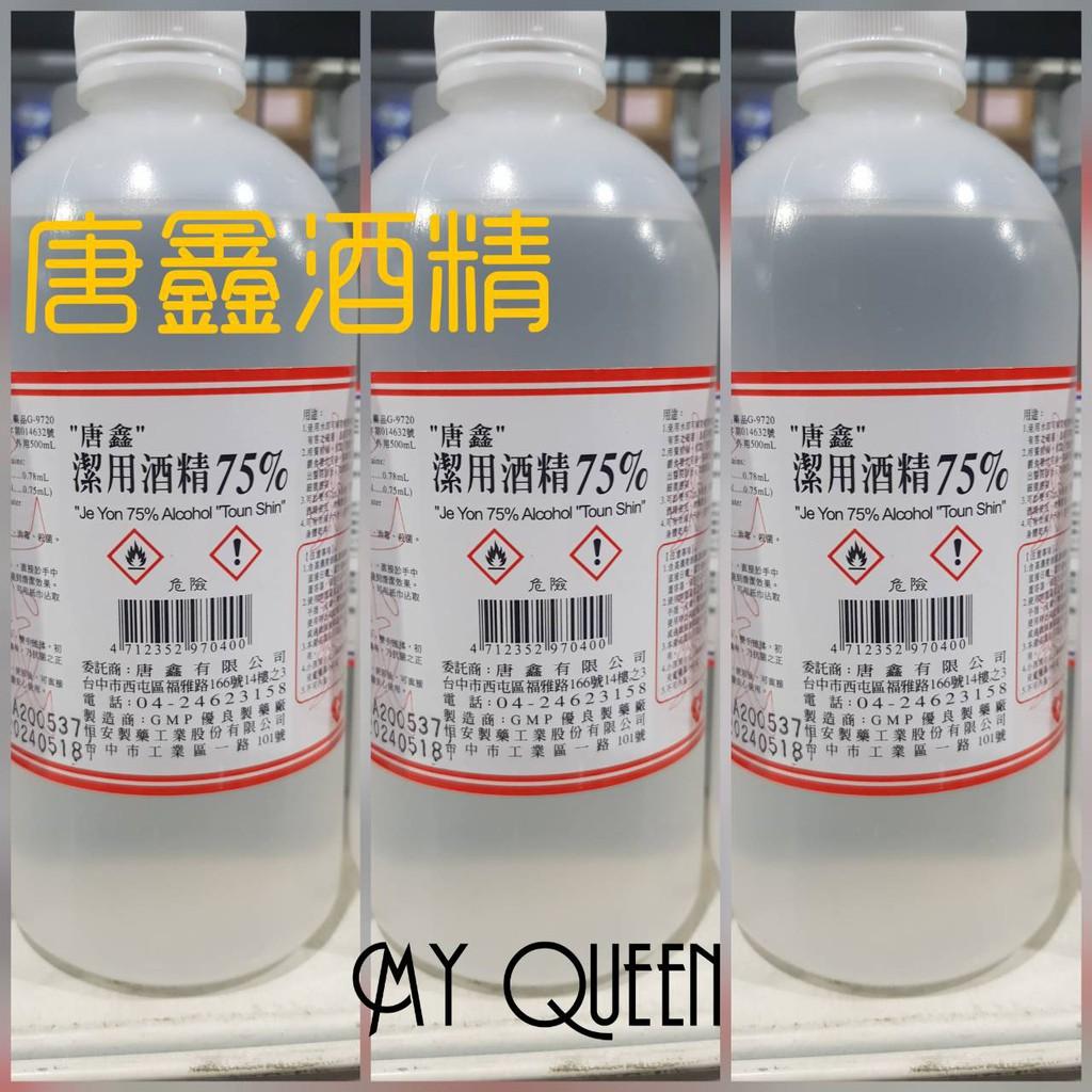 出貨附發票 限時優惠  唐鑫酒精75%酒精 500毫升  清潔手液