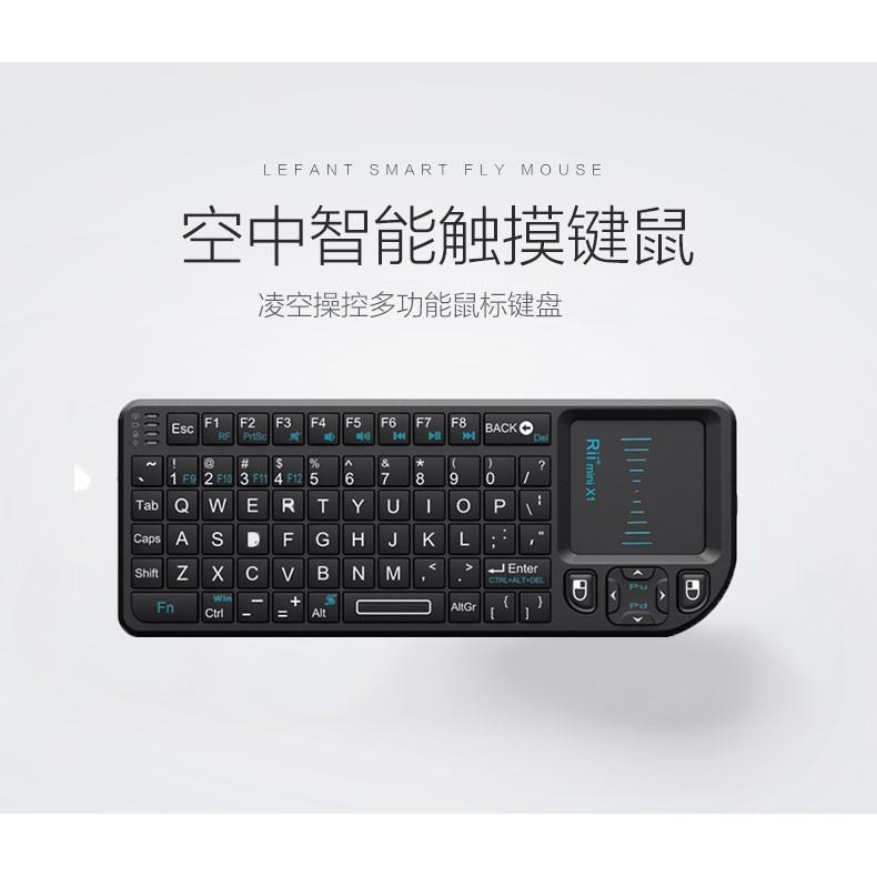 (xp)Rii X1迷你無線鍵盤 家用務辦公充電無線小鍵鼠HTPC筆記本電腦