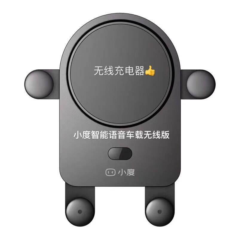 好貨搶購~小度語音智能車載支架無線充電版黑灰色手機支架標準車載支架