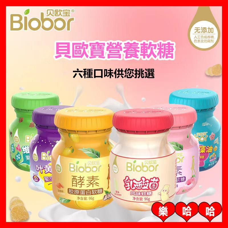 貝歐寶Biobor 維生素C軟糖 酵素膠原蛋白软糖 維生素糖 酵素軟糖 水果软糖 酵素膠原蛋白糖果