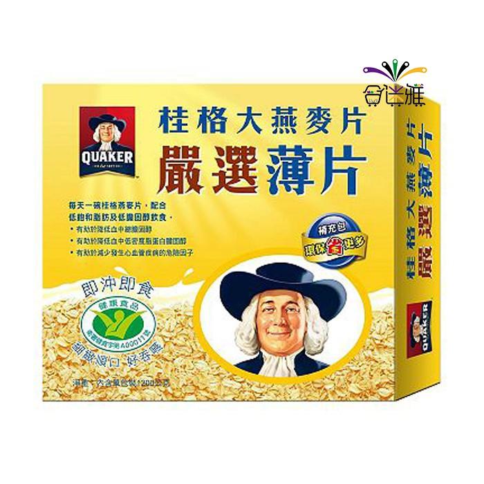 桂格大燕麥片-嚴選薄片1200g(每組2盒)