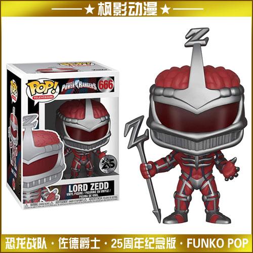 免運 正版FUNKO POP超能戰士恐龍戰隊佐德爵士手辦公仔玩偶玩具#666手辦 模型 公仔 人偶 動漫 禮物 影視 擺