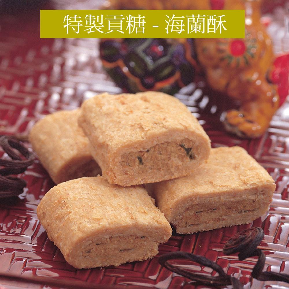 聖祖貢糖-海蘭酥(包肉鬆的貢糖)