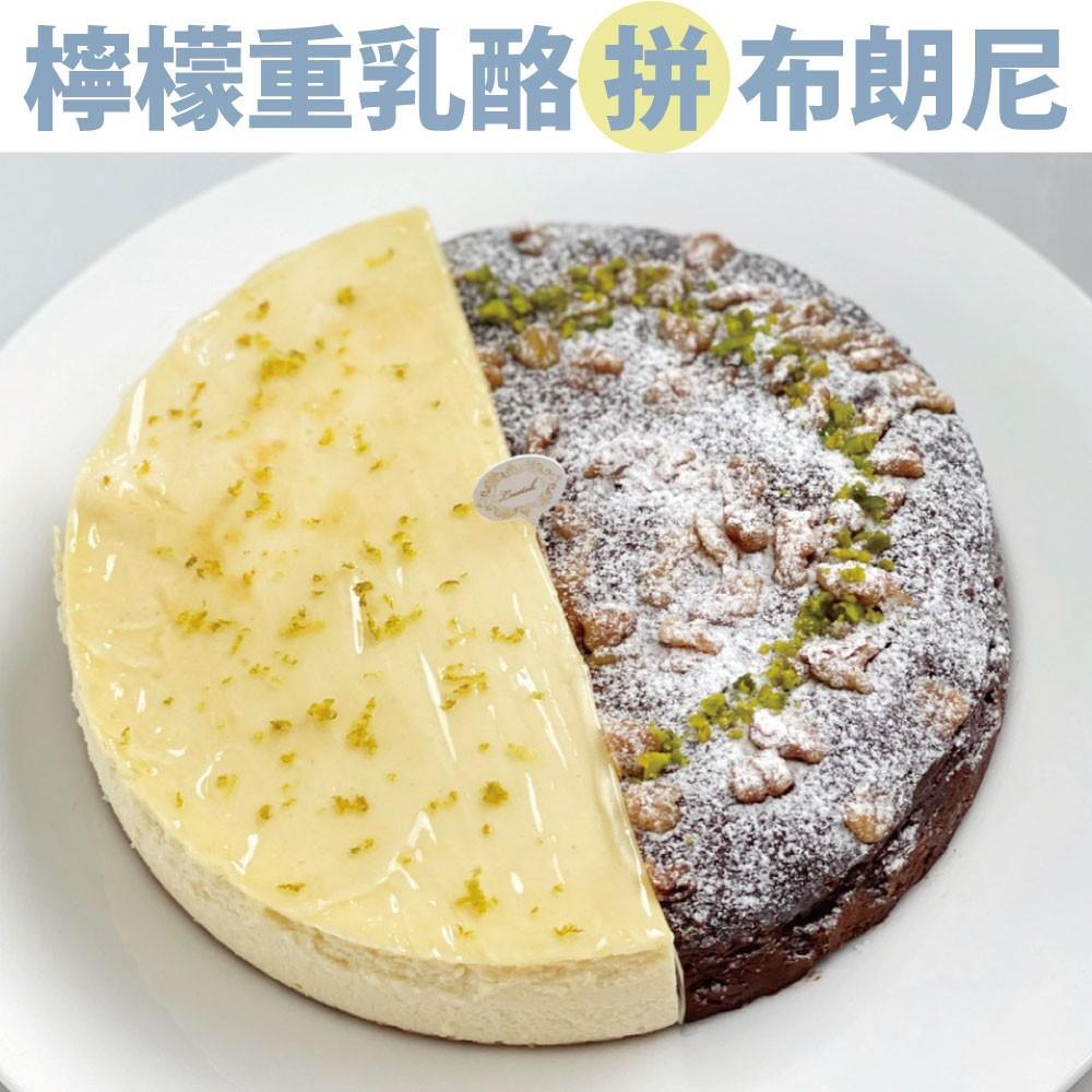【預購】8吋雙拼 巧克力布朗尼 X 檸檬重乳酪