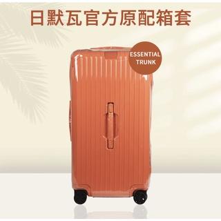 適用于日默瓦行李箱保護套運動款rimowa箱套essential trunk3133.