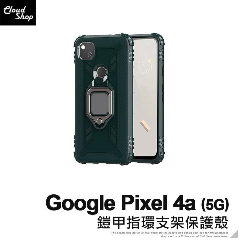 Google Pixel 4a (5G) 鎧甲指環支架保護殼 手機殼 防摔殼 保護套 手機支架