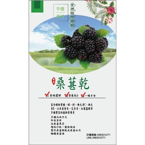 桑葚果乾-375克 台灣桑葚果乾(含運)