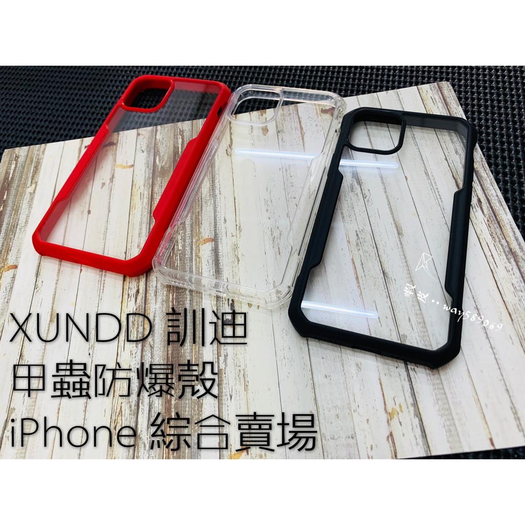 訊迪-XUNDD-iPhone11-11Pro-11ProMax-i7-i8-i6-IPAD甲蟲殼-防爆殼-手機殼-現貨