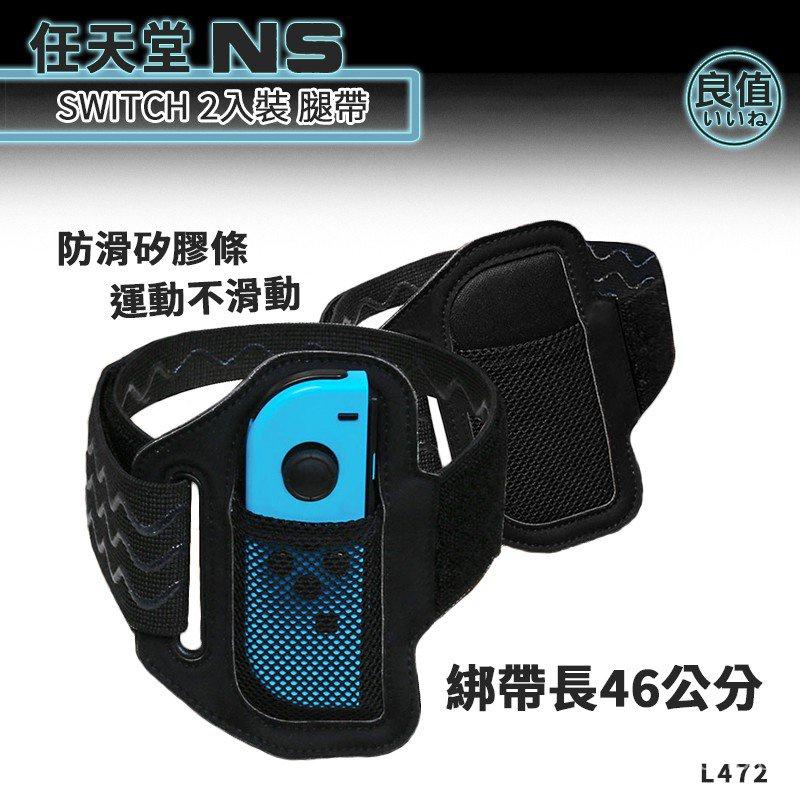 日本  SWITCH 運動腿帶 L472 現貨 NS 綁腿帶 腿部固定帶 適用 健身環大冒險 家庭訓練機 TJk2
