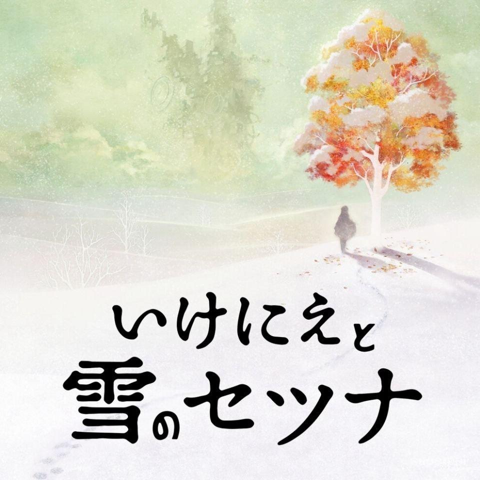 【索爾佩遊戲室】買三送一~祭物與雪之剎那  中文版  下載版   任天堂switch遊戲NS數字版 數位版
