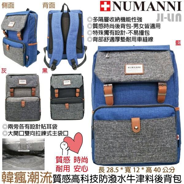 25-641A【NUMANNI 奴曼尼】質感高科技防潑水牛津料後背包