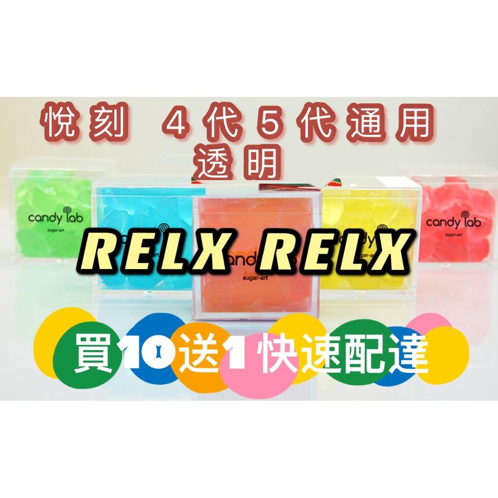 RELX糖果 4代5代 透明通用糖果當天發貨 發光一代 透明 空彈 空煙彈 原廠公司貨 風味糖果禮盒組