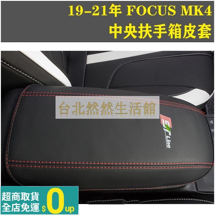 台北 福特 Ford 19-21年  K4 FOCUS 4門/ 5門 專用 中央扶手箱皮套 扶手箱保護套 三款可選