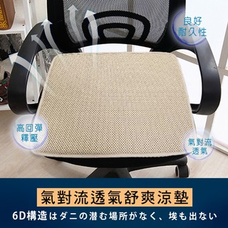 【BELLE VIE】6D氣對流透氣床墊/ 坐墊【單人/ 雙人/ 三人坐墊】【雙人/ 加大床墊】米色款 /  涼蓆 涼墊 沙發墊 彰化縣