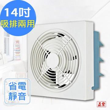 【免運費】正豐14吋百葉型 排風扇(GF-14A)/排風扇/窗扇(省電靜音)不佔空間