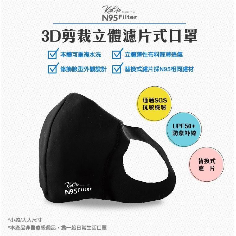 🔺6/30結束營業 出清🔺N95材質💥 3D立體濾片式口罩 SGS抗敏檢驗 可重複水洗 黑色口罩 兒童口罩 成人口罩