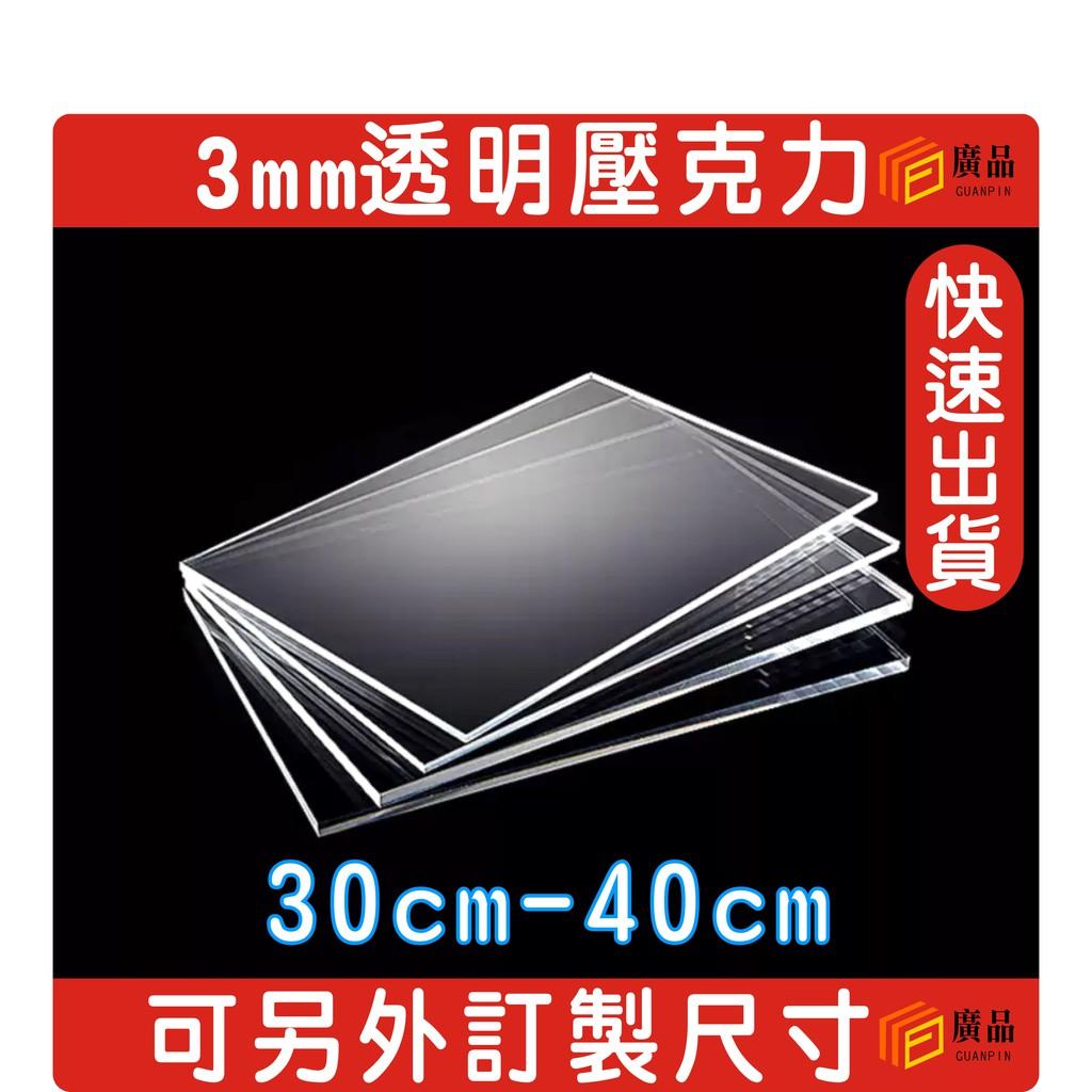 3mm透明 30cm~40cm透明壓克力板