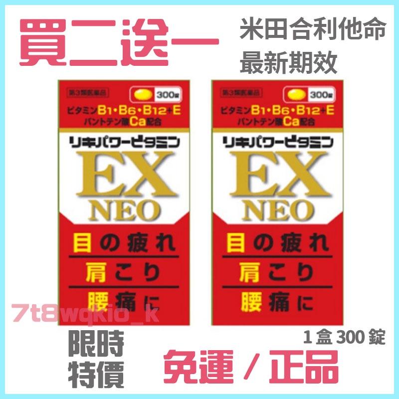 買二送一🔥免運🔥日本🇯🇵最熱銷🔥米田合利他命 EX NEO 300錠 最新期限 neo300粒 合力 合利 🔥期限最新👍
