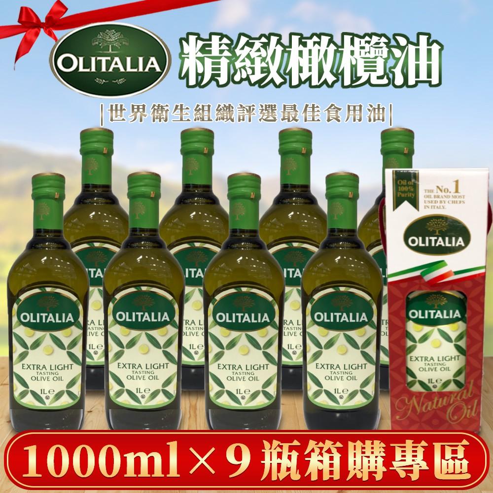 【莓果購購】宅配免運◆奧利塔精緻橄欖油1000ml*9瓶 過年過節送禮!另有OLITALIA葵花油橄欖油玄米油葡萄籽