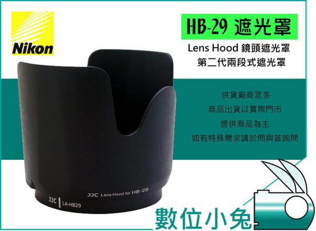 數位小兔【Nikon HB-29 相容 原廠遮光罩】70-200mm 28-200mm 80-200mm 蓮花遮光罩