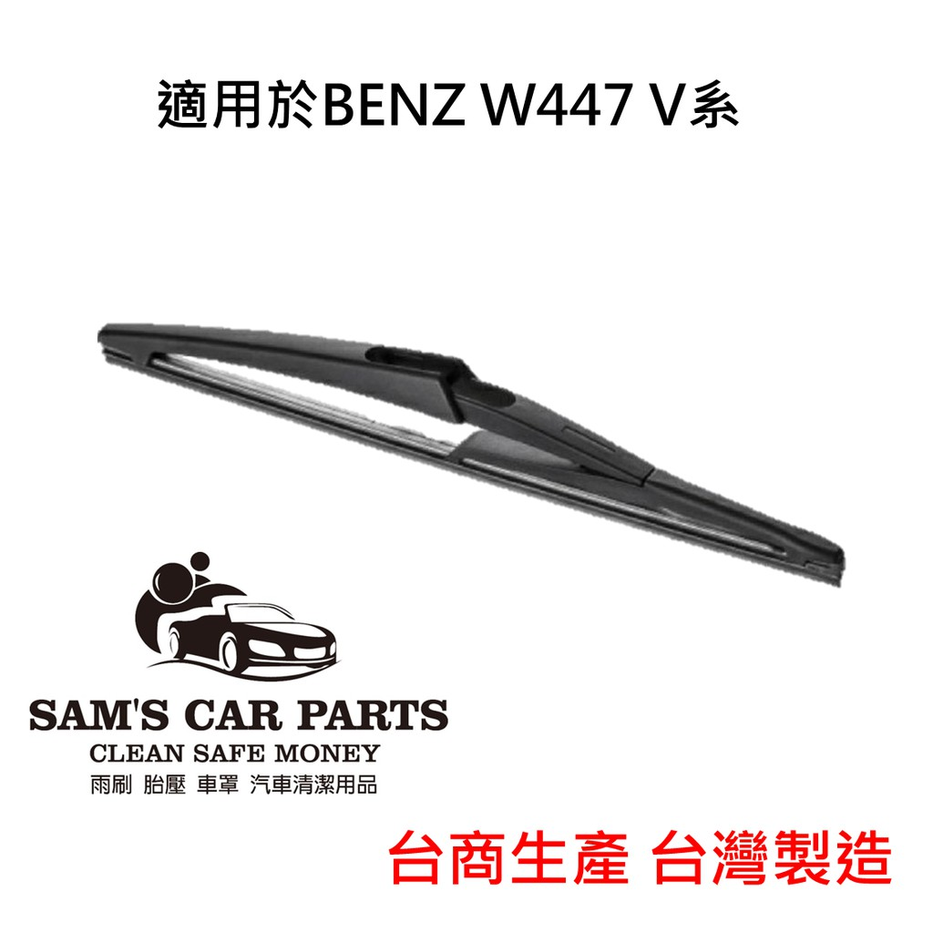適用於BENZ W447 V系 (15~) 專用後雨刷 鐵氟龍膠條品質保證【前後促銷組】