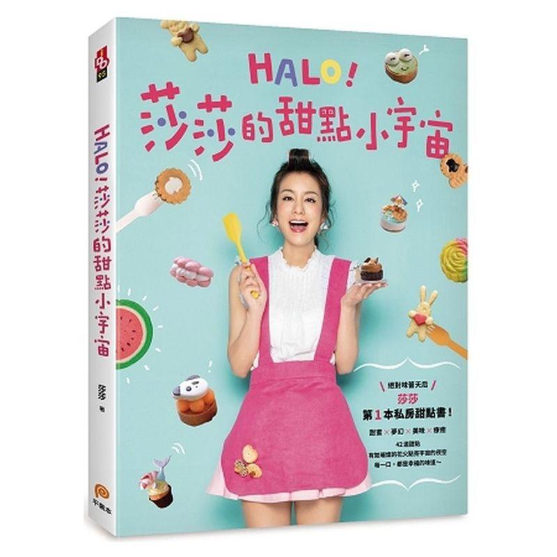 HALO!莎莎的甜點小宇宙:絕對味蕾天后莎莎的第1本私房甜點書!甜蜜X夢幻X美味X療癒(城邦讀書花園)