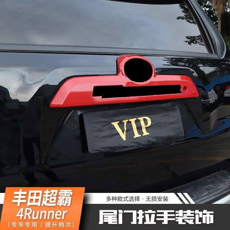 適用于豐田超霸4runner外飾改裝件后備箱尾門拉手碳纖紋裝飾配件