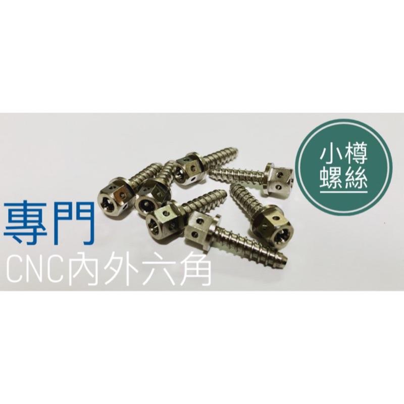 小樽CNC-偉士牌 車殼燈殼螺絲 白鐵內外六角4x15 春天 衝刺 gts300 Lx Lt s125