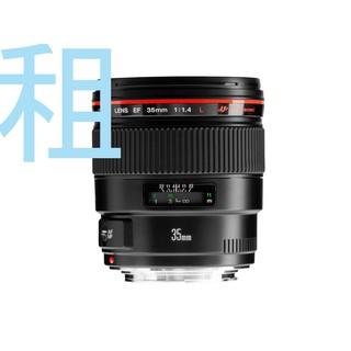 (台北/ 民權)租借/ 出租 攝影鏡頭 CANON 35mm F1.4 L 標準廣角/ 街拍鏡 臺北市