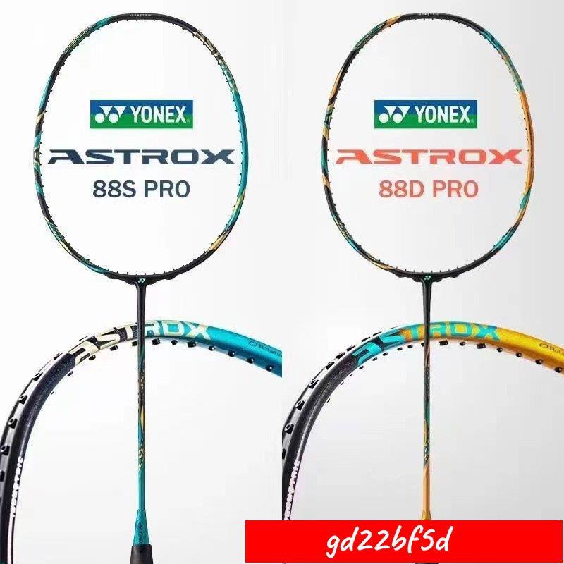 新品yonex尤尼克斯天斧88D PRO 88S PRO羽毛球拍全碳素耐打高雄【龜龜】