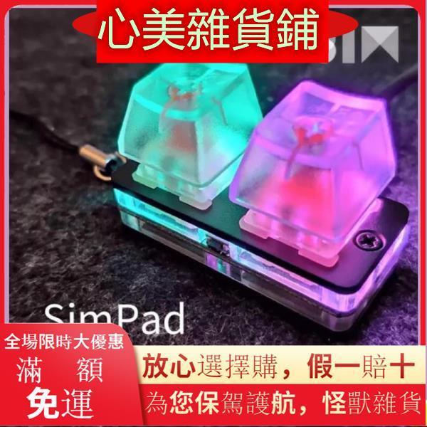 心美雜貨鋪~【SimShop】SimPad Nano osu迷你機械快捷鍵盤觸盤音游復讀鑰匙鏈