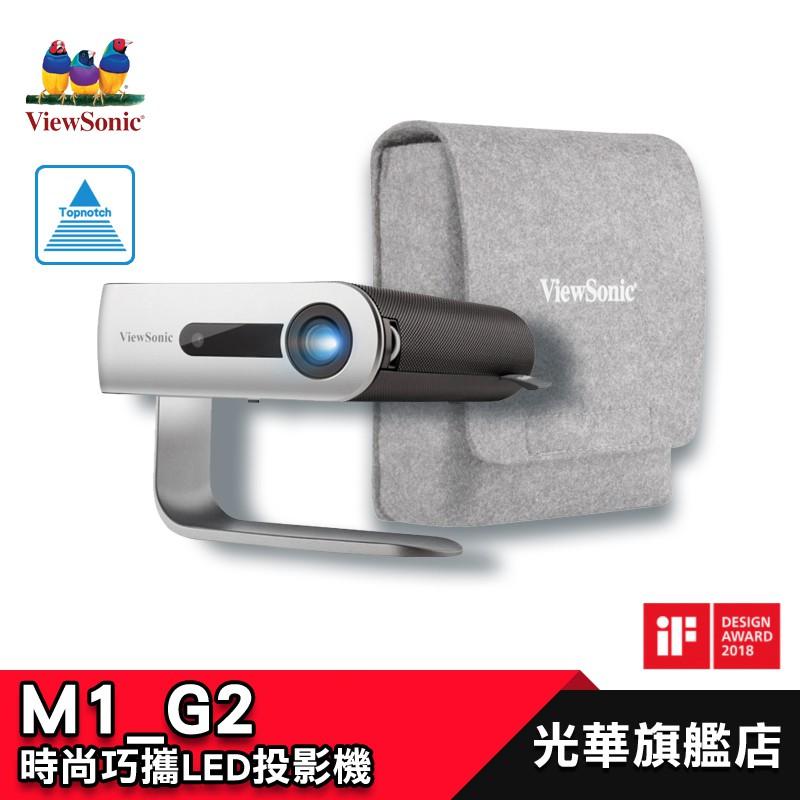 ViewSonic M1_G2 輕巧 微型 LED 投影機【新品上市】優派 M1 G2 harman kardon