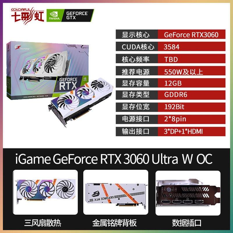 🌈雲鯨🌈七彩虹IGAME RTX3060Ultra/AD OC/3060TI Vulcan火神游戲顯卡新品