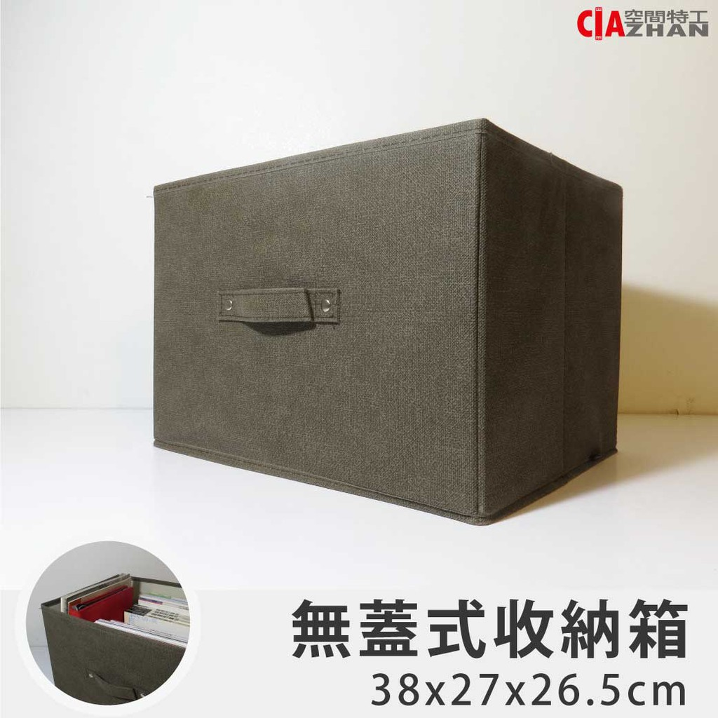【空間特工】收納箱 咖啡色無蓋式 38x27x26.5公分 收納袋 洗衣袋 儲物箱 整理箱 STC38