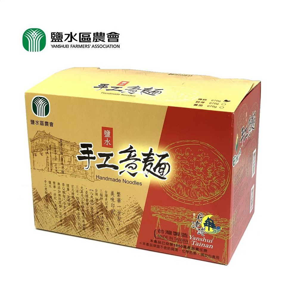 【鹽水區農會】月津港手工意麵-傳統 670公克 (2袋入)/盒-台灣農漁會精選
