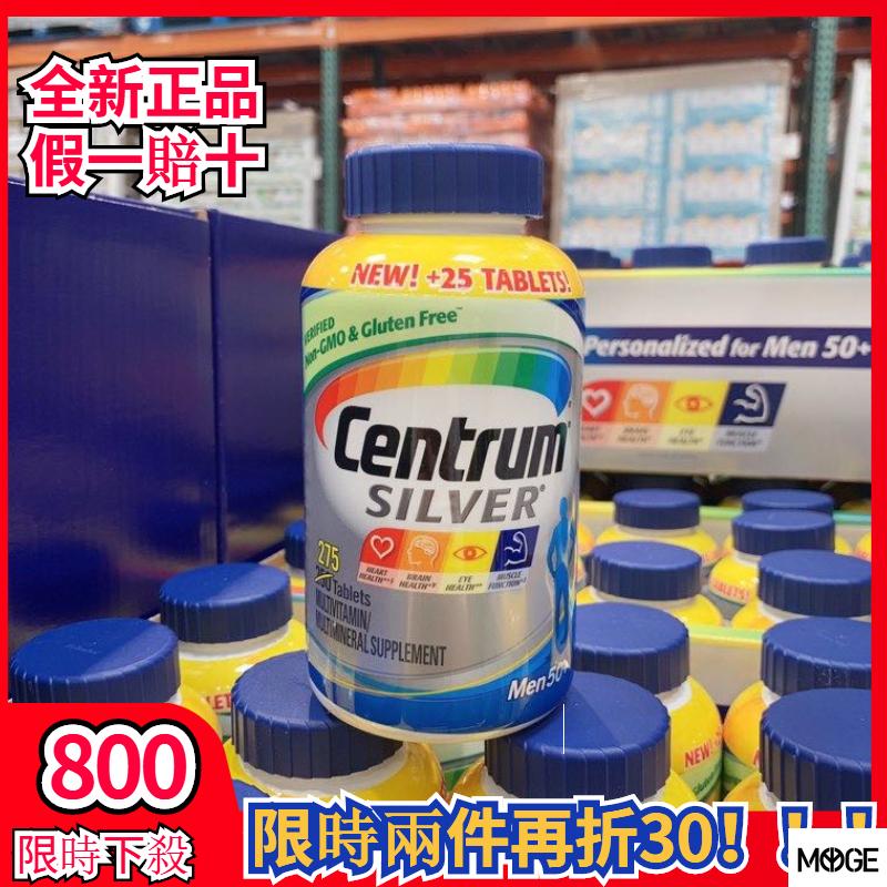 📣兩件折30🤩台灣現貨Centrum 男性銀寶善存 50+ 275顆 男士銀寶善存綜合維他命 效期至21年12月銀寶