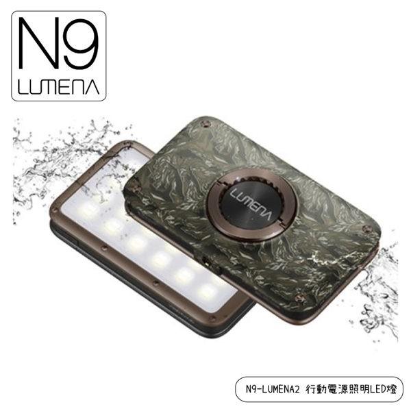 【N9 LUMENA N9-lumena2 行動電源照明LED燈《綠迷彩》】LUMENA2/照明燈/攜帶式/防/悠遊山水