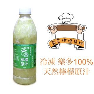 ㊝ ▛亞芯烘焙材料▟  樂多100%天然檸檬汁 100ml 950ml 冷凍 檸檬汁100% 檸檬原汁 新北市