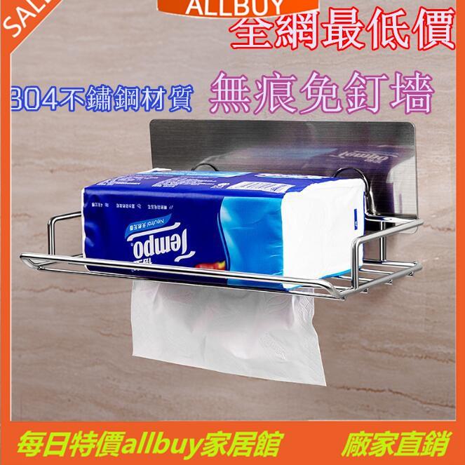 新款304不鏽鋼抽取衛生紙架 抽取式紙巾架 面紙架 衛生紙架 浴室紙巾架 免釘牆 超強魔力無痕貼 壁掛式
