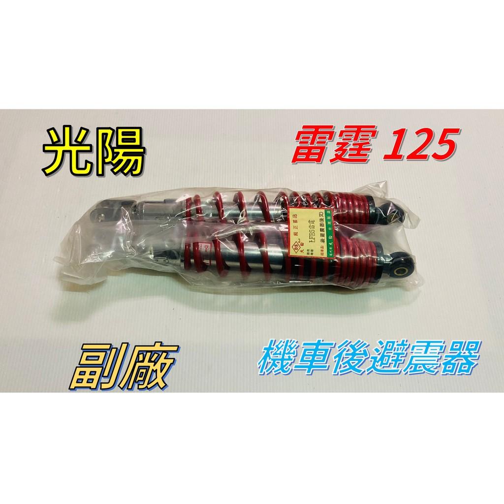 【光陽】[雷霆 125/150]    副廠 機車後避震器