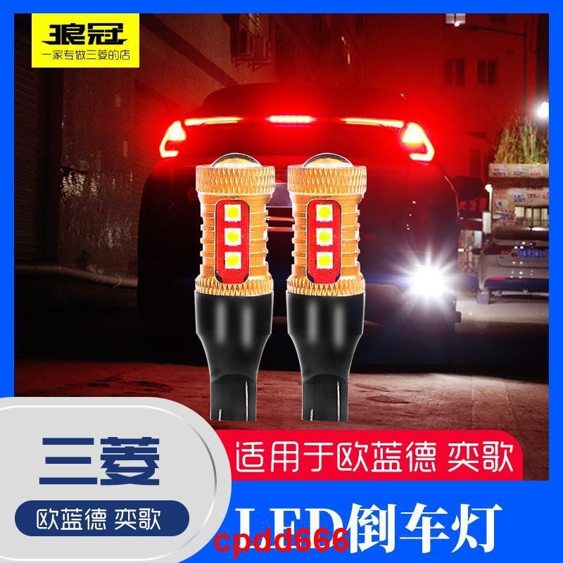 免運Mitsubishi-outlander適用于13-20款三菱歐藍德倒車燈led超亮奕歌流氓倒車替換燈泡