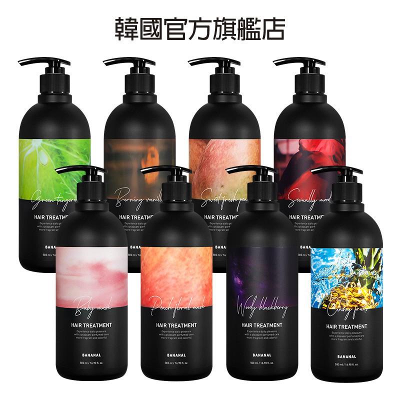 ○✇♧[Bananal] 韓國胺基酸香氛護理護髮乳 (500ml)