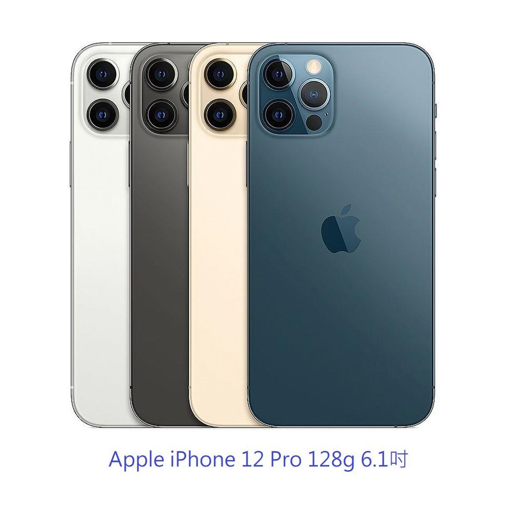 Apple iPhone 12 Pro 6.1吋 128G 手機。原廠公司貨。全新未拆。【騰購國際】