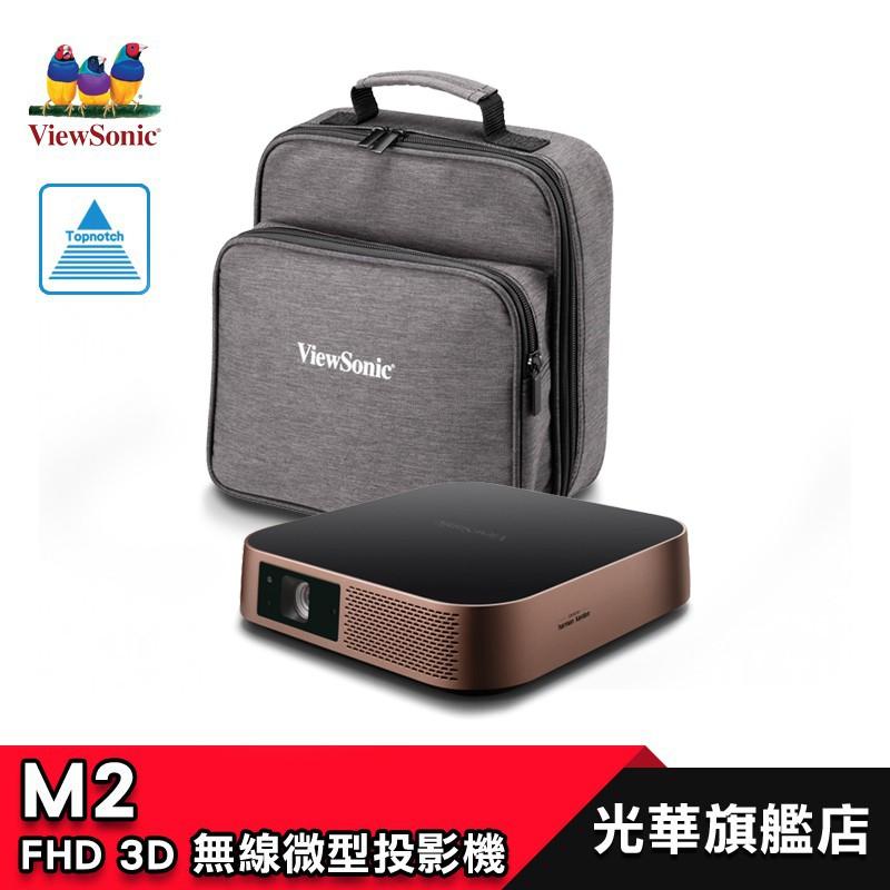 ViewSonic 優派 M2 FHD 3D 無線 智慧微型 投影機 Full HD 1080p 無線投影機【公司貨】